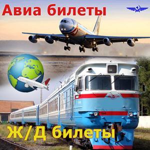 Авиа- и ж/д билеты Шереметьевского