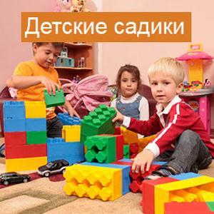 Детские сады Шереметьевского