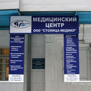 Медицинские центры Шереметьевского