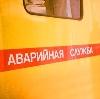 Аварийные службы в Шереметьевском