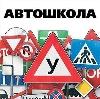 Автошколы в Шереметьевском