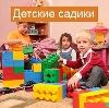 Детские сады в Шереметьевском