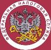 Налоговые инспекции, службы в Шереметьевском