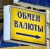Обмен валют в Шереметьевском