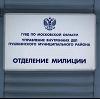 Отделения полиции в Шереметьевском