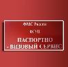 Паспортно-визовые службы в Шереметьевском