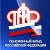 Пенсионные фонды в Шереметьевском