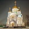 Религиозные учреждения в Шереметьевском