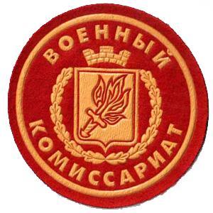 Военкоматы, комиссариаты Шереметьевского